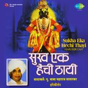 Sukha Eka Hechi Marathi Dev 1 Songs