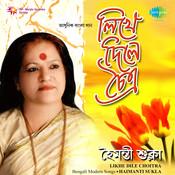 Likhe Dile Chottra - Haimanti Sukla Songs