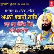Samagam Gurudwara Paonta Sahib-Apni Bhagti Laye Waho Waho Gobind Singh Aape Gur Chela Songs