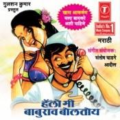 Hello Me Baburao Boltoy (Dhammal Lokgeete) Songs