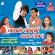 Jawani Jeelebi Banay Deeyo Re Songs