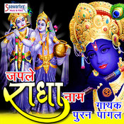 radha krishna ringtone tamil download mp3