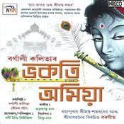 Bulohu Ram Song
