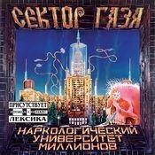 Narkologicheskiy Universitet Millionov Songs