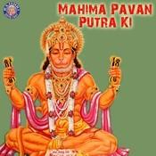 Hanuman Chalisa MP3 Song Download- Mahima Pavan Putra Ki Hanuman