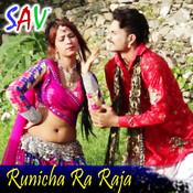 runicha ra dhaniya song