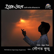 Prothom Alo Songs