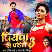 Piyawa Se Pahile 3 Ashish Verma Full Mp3 Song