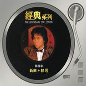 The Legendary Collection - Xin Qu + Jing Xuan Songs
