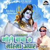 Bhole Baba Ke Mahima Apaar Songs