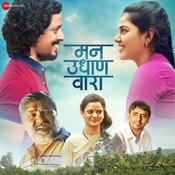 Mann Udhaan Vaara Various Artists Full Mp3 Song