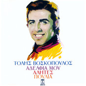 Adelfia Mou Alites Poulia Songs
