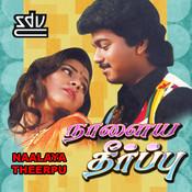 nalla theerpu mp3 songs
