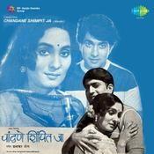 Chandane Shimpit Ja Songs