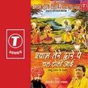 Shyam Tere Dware Pe Chal Toli Aayee Songs