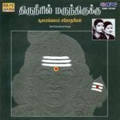 Thiruneeril Marindhirukku Sulamangalam Songs