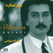 Shahre Setareh - Persian Music Songs