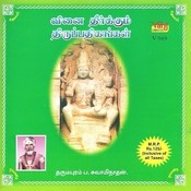 Vinaii Theerkum Thirupathigangal Songs
