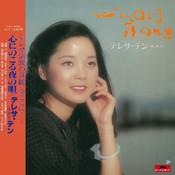Back To Black Liu Zai Xin Li De Ye Qu Songs