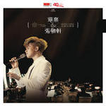 Gang Le X Zhang Jing Xuan Jiao Xiang Yin Le Hui Songs