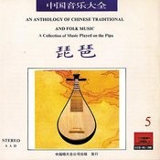 Anthology Of Chinese Traditional & Folk Music: Collection Played On The Pipa Vol. 5 Songs