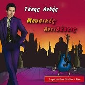 Moussikes Antithesseis Songs