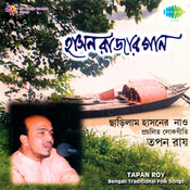 Hasan Rajar Gaan - Tapan Roy Vol 2 Songs