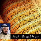 خالد بن الوليد 1 Songs