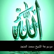 موسوعة الشيخ محمد المنجد 55 Songs