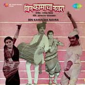 Bin Kamacha Navra Songs