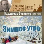 Зимнее Утро (1936 - 1958) Songs