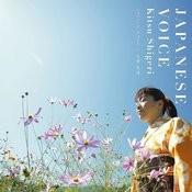 Yokai (Lullaby Of Tanegashima Isla) Song
