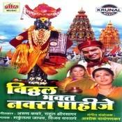 Vitthal Bhakt Navra Pahije Songs