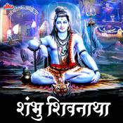 Shambho Shivnatha Songs