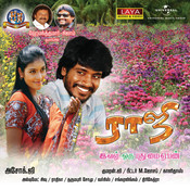 Raji Eval Oru Pudumai Penn (Original Motion Picture Soundtrack) Songs