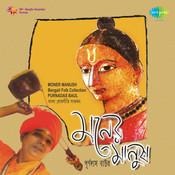 Moner Manush (bengali Folk  Songs) Songs