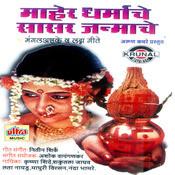 Maher Dharmache Sasar Janmache Songs