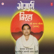 Shree Narad Leela Songs
