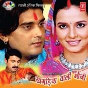 Khagaria Wali Bhouji Songs