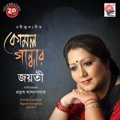Komal Gandhar Songs