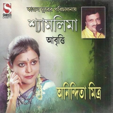 Shyamalima