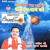 Dhara To Baha Rahi Hai Shree Radha Nam Ki Songs