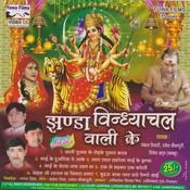 Jhanda Vindhayanchal Wali Ke Songs