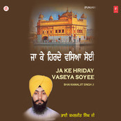 Ja Ke Hriday Vaseya Soi Vol.8 Songs