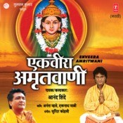 Ekvira Amritwani Songs