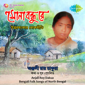 Sona Bandhure Bhawaiya - Folk Songs By Anjali Roy Dakua  Songs