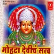 Mohta Deveench Satva Songs