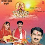 Kabhoon Bhukhlu Na Chat Ke Tyoohar Song