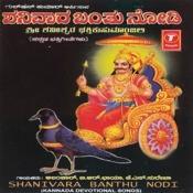 Shanivara Banthu Nodi Song