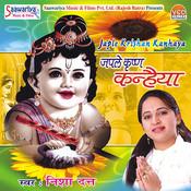 Japle Krishan Kanhaya Songs
